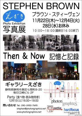 Gallery Ezaki Exhibit 2007-11